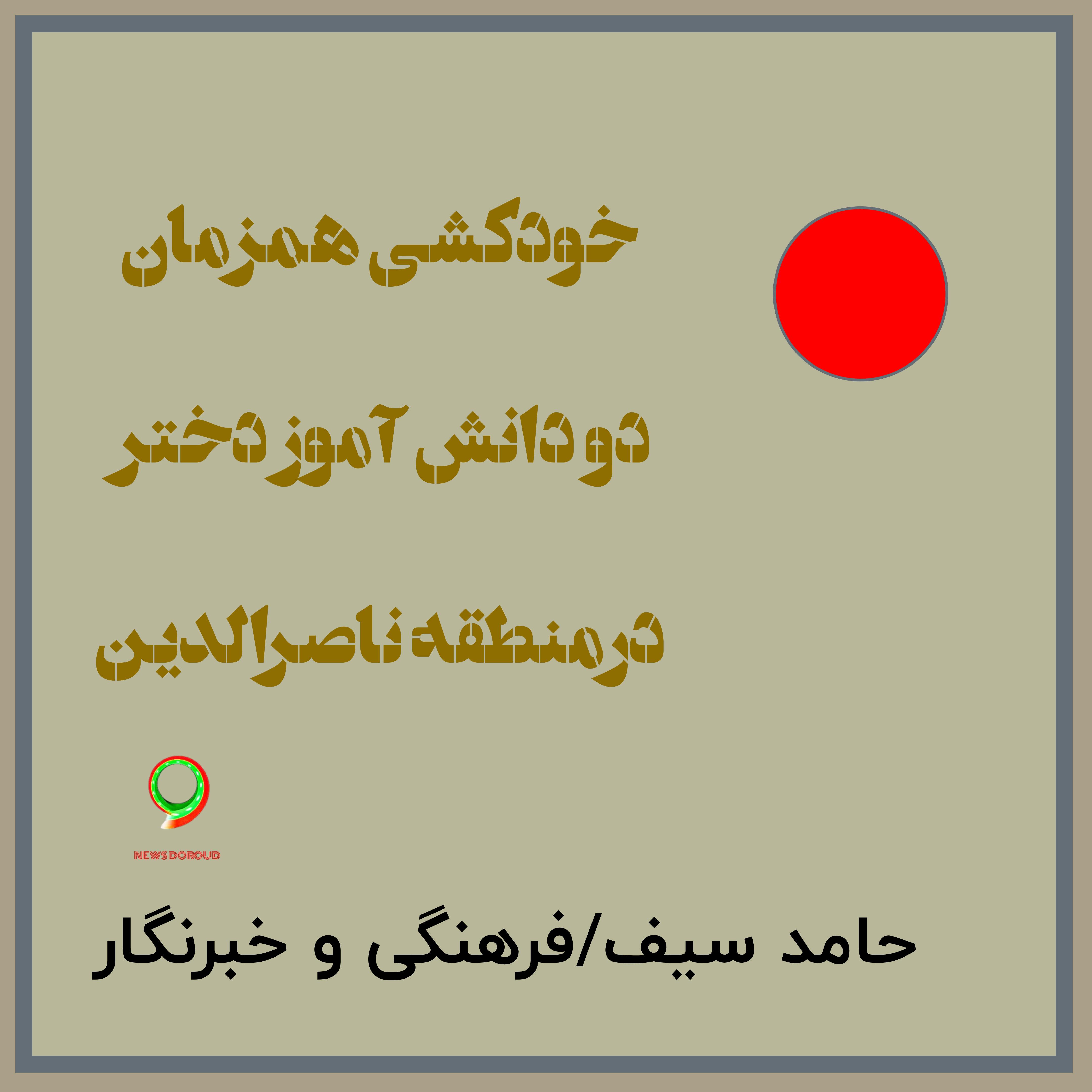 خودکشی دو دختر در منطقه ناصرالدین دورود