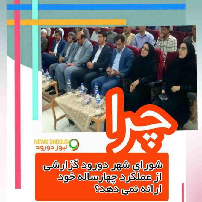 اهمیت ارایه گزارش عملکرد شورای اسلامی شهر دورود